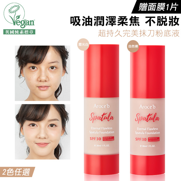 【TWO PACK】Eternal Flawless Spatula Foundation (Get 1 mask for free) 保養,敏感肌,痘痘,細紋,修護,出油,美白,出油,抗老,保濕