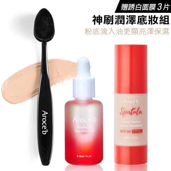【DEWY & SMOOTH】Brush*1, Foundation *1, Treatment Oil*1 (Get 3 masks for free) 保養,敏感肌,痘痘,細紋,修護,出油,美白,出油,抗老,保濕