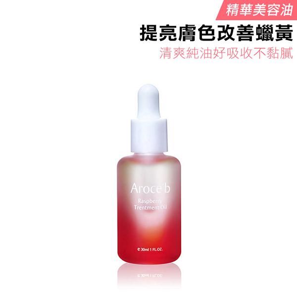 Raspberry Treatment Oil - 30 ml 保養,敏感肌,痘痘,細紋,修護,出油,美白,出油,抗老,保濕