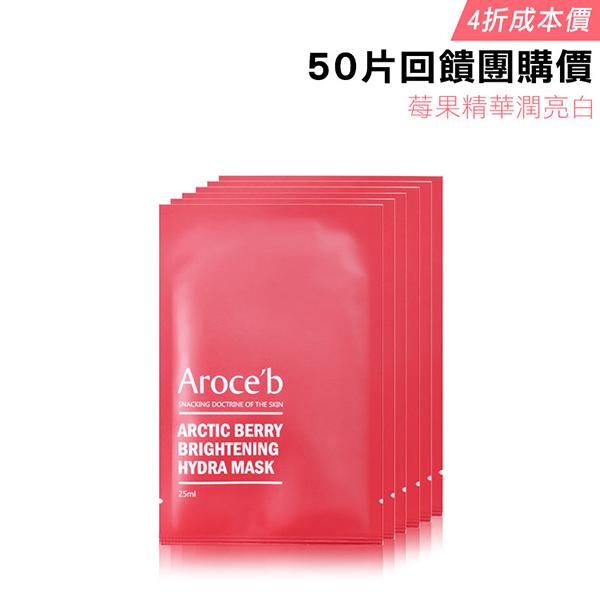 50 MASKS - Arctic Berry Brightening Hydra Mask 保養,敏感肌,痘痘,細紋,修護,出油,美白,出油,抗老,保濕