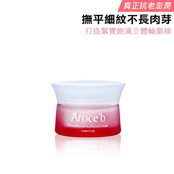 Wood Blewit Nutritious Cream - 30ml 保養,敏感肌,痘痘,細紋,修護,出油,美白,出油,抗老,保濕