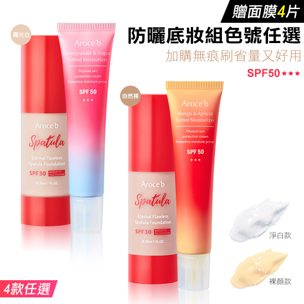 【Sunblock & Found】Tinted Moisturizer, Spatula Foundation (Get 4 masks for free) 防曬,SPF50,物理性防曬,素顏霜,BB霜,毛孔隱形,天然,紫外線,美白