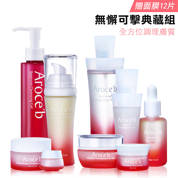【Classic Collection】Cleansing Gel, Toner, Serum, Emulsion, Cream, Treatment Oil, Overnight Mask, Eye Serum, Beauty Balm (Get 12 masks for free) 保養,敏感肌,痘痘,細紋,修護,出油,美白,出油,抗老,保濕