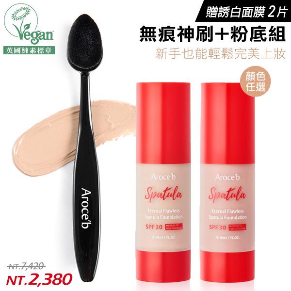 【Brush & Found】Spatula Foundation*2, Brush*1 (Get 2 Masks For Free)   保養,敏感肌,痘痘,細紋,修護,出油,美白,出油,抗老,保濕