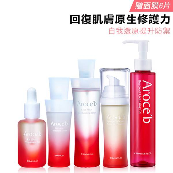 【PRIMARY】Cleansing Gel, Toner, Serum, Emulsion, Treatment Oil (Get 6 masks for free) 保養,敏感肌,痘痘,細紋,修護,出油,美白,出油,抗老,保濕