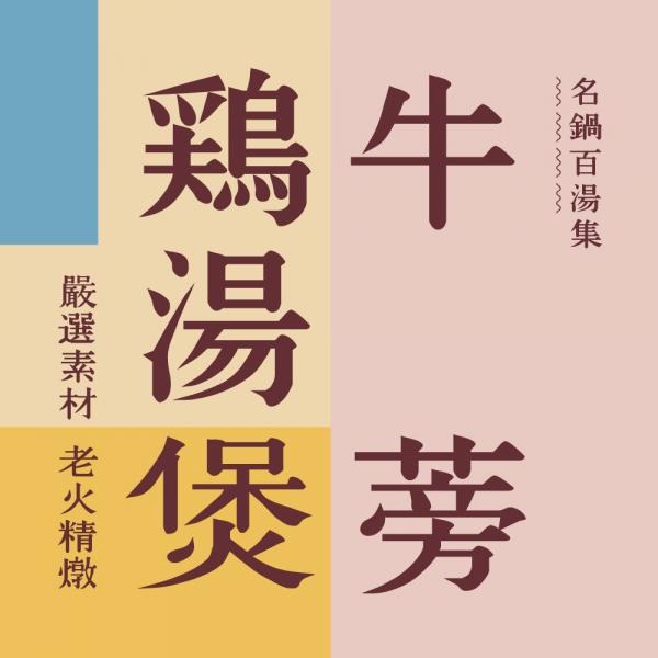 養泉商行 - 牛蒡雞湯煲(有料)