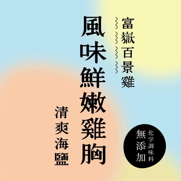 養泉商行 - 風味鮮嫩雞胸(清爽海鹽)