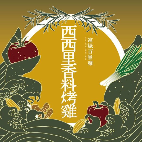 富嶽百景雞-西西里香草烤雞