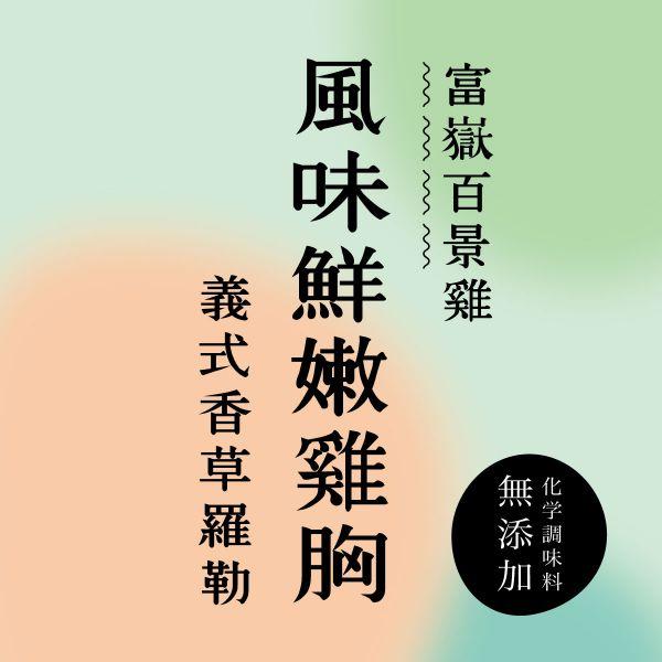 養泉商行 - 風味鮮嫩雞胸(義式香草羅勒)
