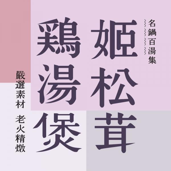 養泉商行 - 姬松茸雞湯煲(有料)