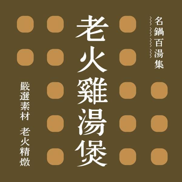養泉商行 - 老火雞湯煲(有料)