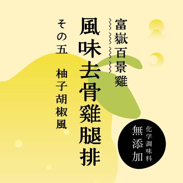 養泉商行 - 風味去骨雞腿排(柚子胡椒)NEW!!