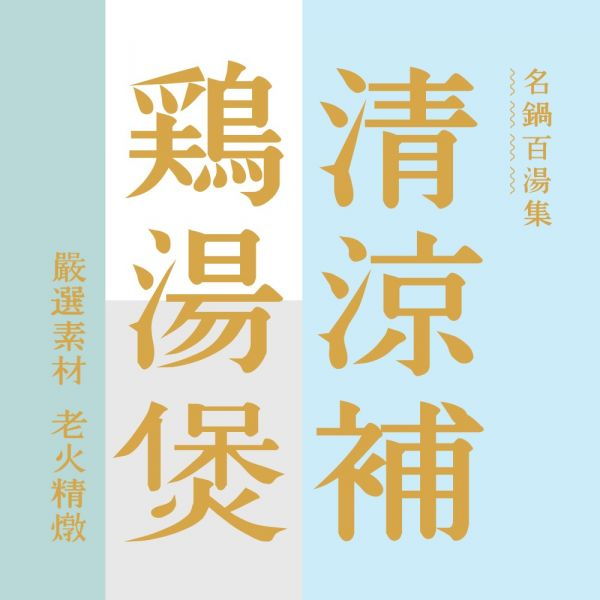 養泉商行 - 老火清涼補雞湯煲(有料)