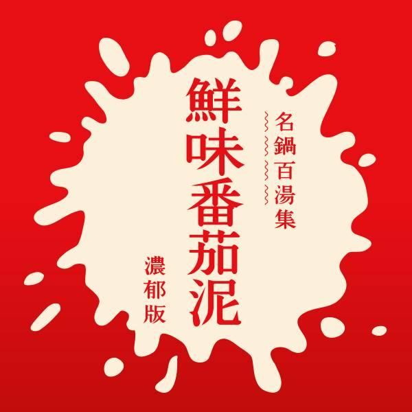 鮮味番茄泥(濃郁)
