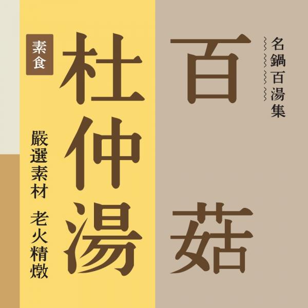養泉商行 - 百菇杜仲湯500g (素食可用)