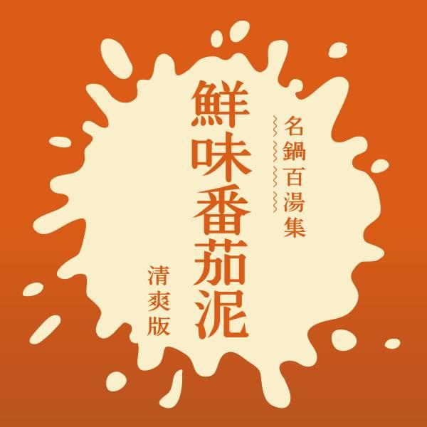 鮮味番茄泥(清爽)