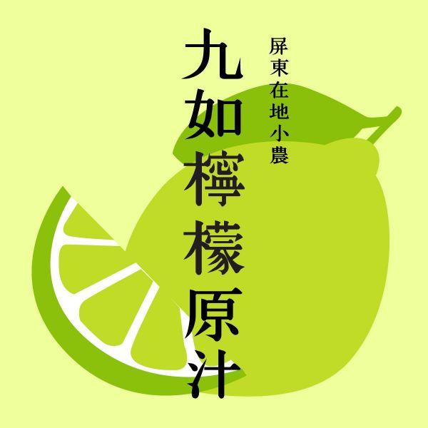 養泉商行 - 九如鄉香水檸檬汁 (三入一組)