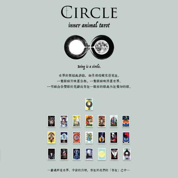 Circle -  inner animal tarot 內在動物塔羅
