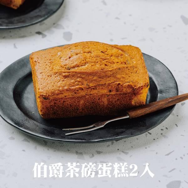 伯爵茶磅蛋糕2入
