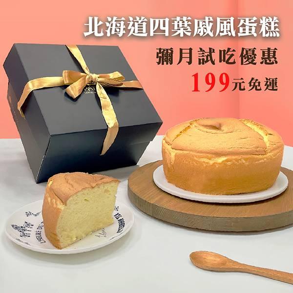 彌月試吃199元免運/北海道四葉戚風蛋糕(含盒)  (限冷藏)