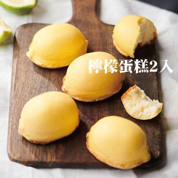 檸檬蛋糕2入