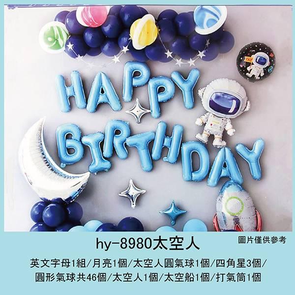 氣球-hy8980太空人-加購