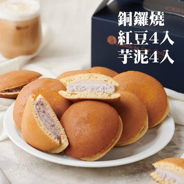銅鑼燒餐盒(紅豆4入/芋泥4入)