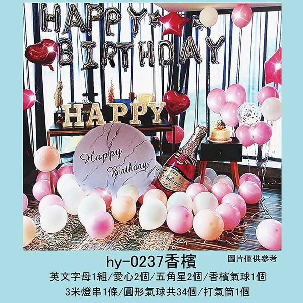 氣球-hy0237香檳-加購