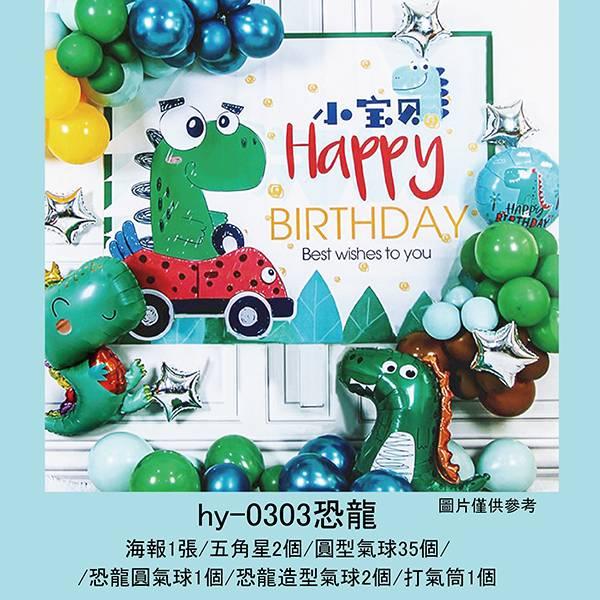 氣球-hy0303恐龍-加購
