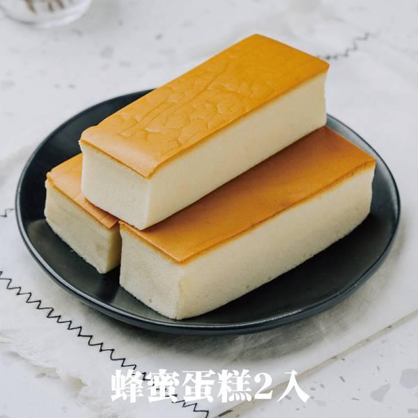 蜂蜜蛋糕2入