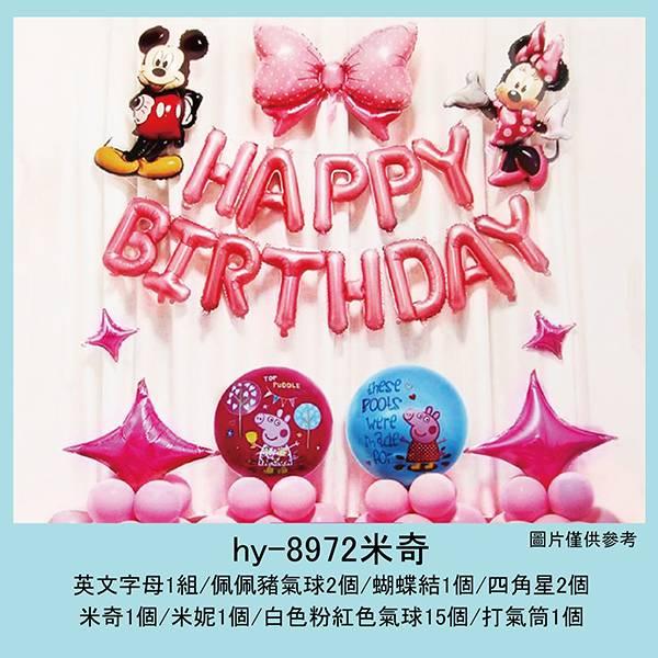 氣球-hy8972米奇-加購