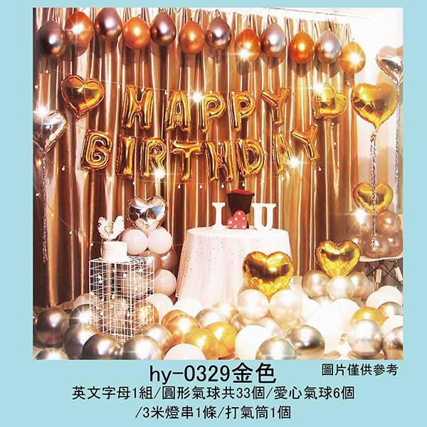 氣球-hy0329金色-加購