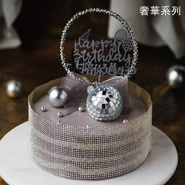 一生陪你過生日