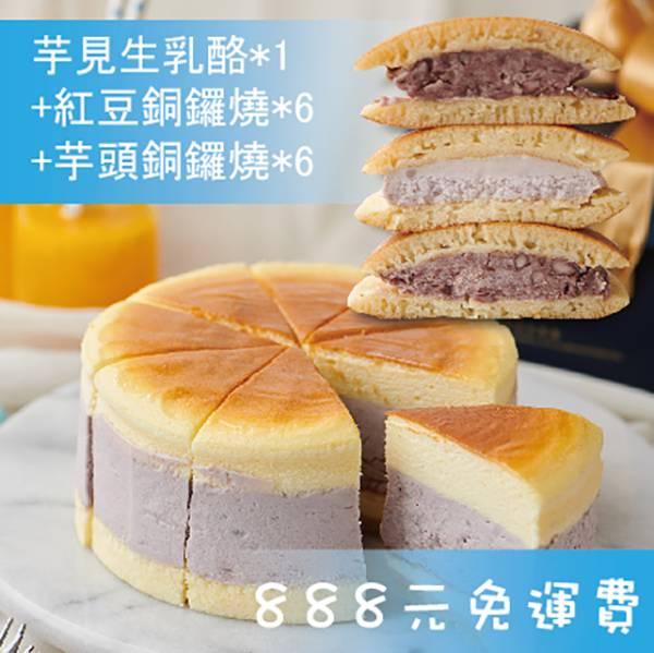 芋見生乳酪一入+紅豆銅鑼燒六入+芋頭銅鑼燒六入888元免運費