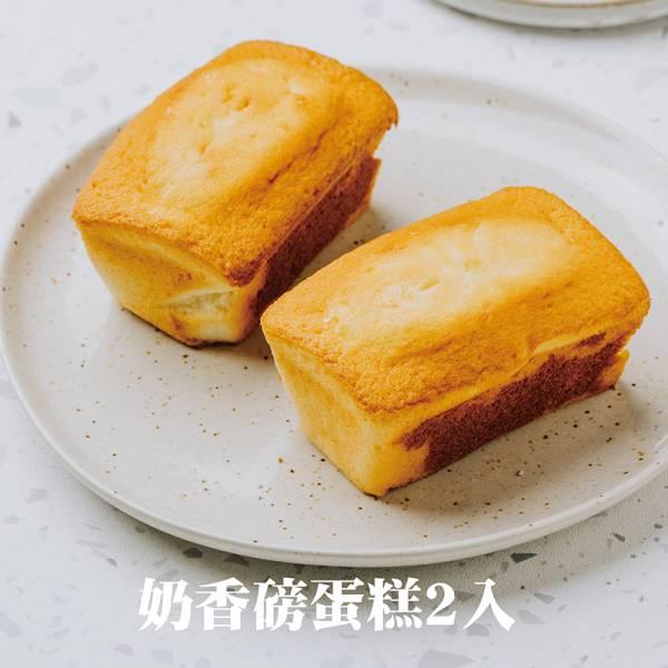 奶香磅蛋糕2入