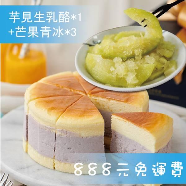 芋見生乳酪一入+芒果青冰三入888元免運費