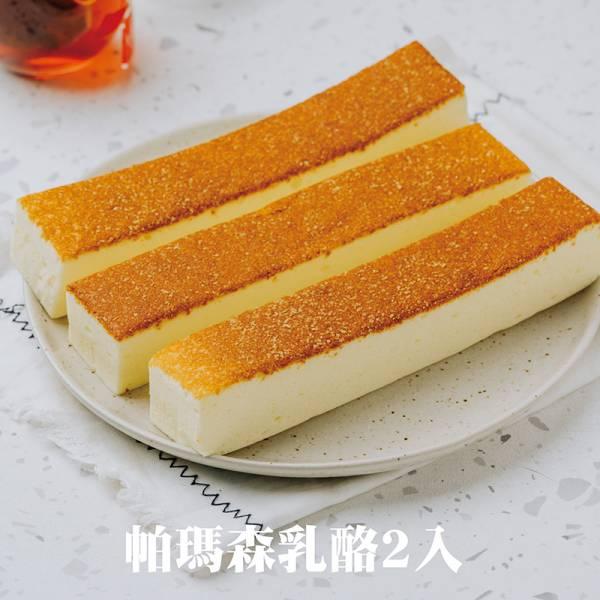 帕瑪森乳酪2入
