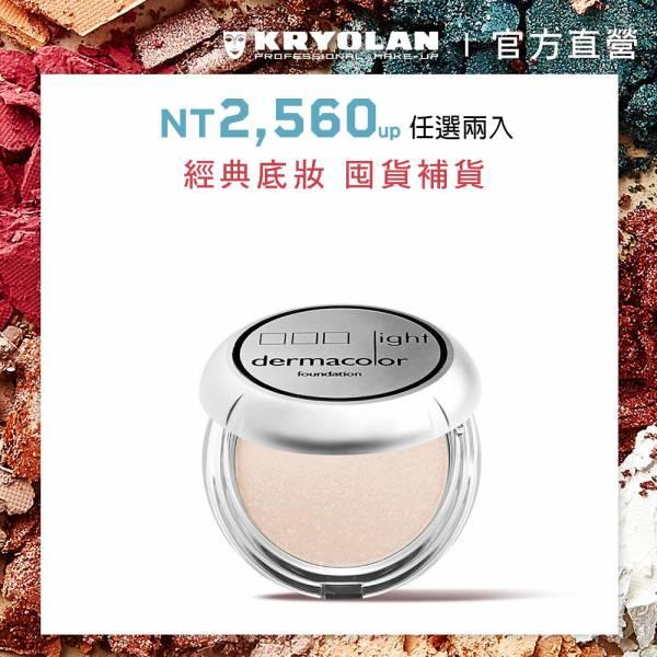 珠光透明粉餅10g-2入 KRYOLAN,歌劇魅影彩妝,底妝首選,持久定妝,珠光透明粉餅10g