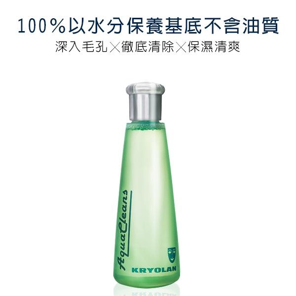 植物淨膚卸妝液200ml Aquacleans KRYOLAN,歌劇魅影彩妝,底妝首選,深層清潔,植物淨膚卸妝液200ml