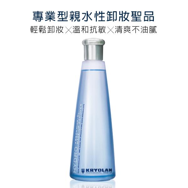 藍甘菊卸妝油300ml Hydro Make-up Remover KRYOLAN,歌劇魅影彩妝,底妝首選,深層卸妝,藍甘菊卸妝油300ml
