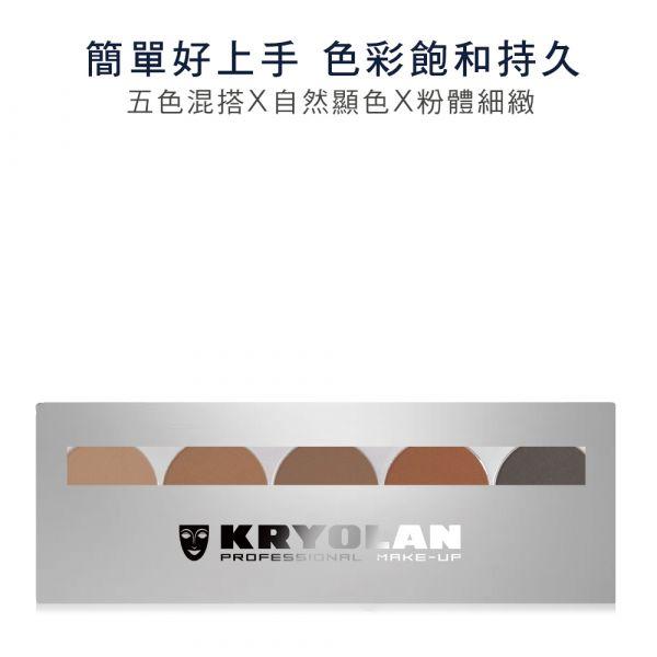 3D立體五色眉粉 7.5g Eyebrow Powder 5 Color KRYOLAN,歌劇魅影彩妝,底妝首選,時尚眼彩,3D立體五色眉粉 10g