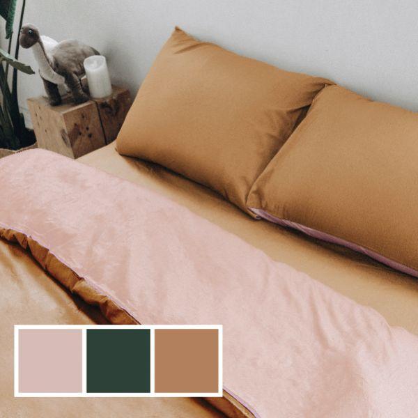 (加大雙人) COLOR 牛奶粉法蝶新品純色系列四件式床包被單組 6*6.2/6*7ST