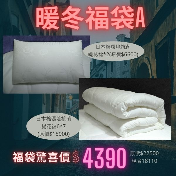 Lafatte'e日本棉環境抗菌纖維被暖冬福袋A