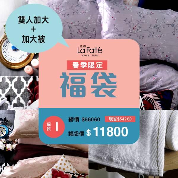 春季福袋I(雙人加大+加大被)-Queen Size