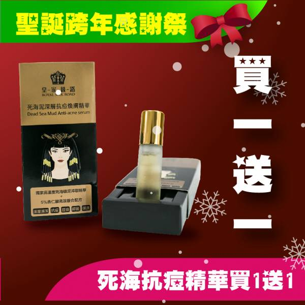 【聖誕跨年感謝祭】皇家絲路死海抗痘精華買1送1