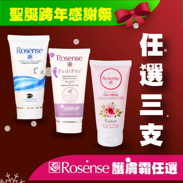 【聖誕跨年感謝祭】Rosense護膚霜-Q10,護足,濃郁任選三支999