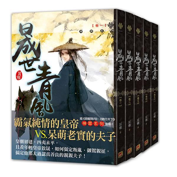 晟世青風 1-5 套書 (共5本)