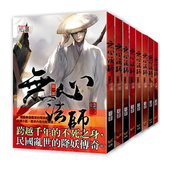無心法師 全系列套書 (共八本)