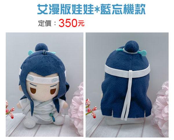 魔道祖師艾漫版娃娃--藍忘機款