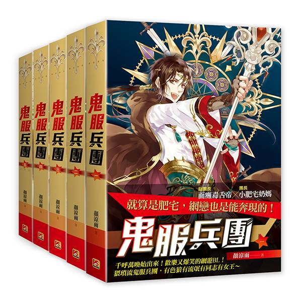 鬼服兵團 1-5 套書 (共5本)
